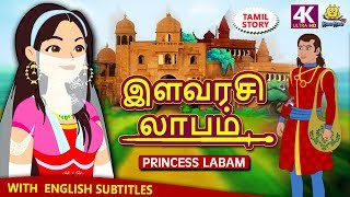 இளவரசி லாபம் - Princess Labam | Bedtime Stories for Kids | Fairy Tales in Tamil | Tamil Stories