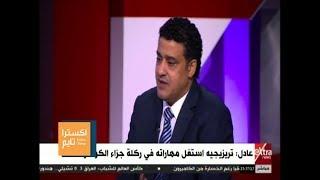 اكسترا تايم | عادل عبدالرحمن : صلاح ورفاقه لن يشعروا بنفس رهبتنا أمام هولندا