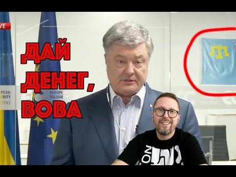 Оплати канал Порошенко