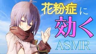 【ASMR】花粉症に効く生放送【癒し/ツボ/マッサージ/耳かきetc】