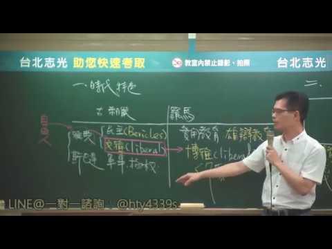 【教師資格考/教師甄試】教育哲學 19分鐘課程精華講解|臺北志光 - YouTube