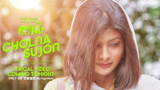 Cholna Sujon | Official Music Video | Bokhate (Short Film) | Siam & Toya | Ahmmed Humayun