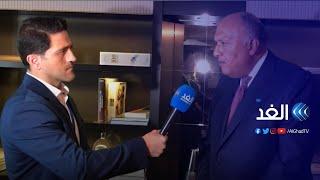 سامح شكري لـ الغد: مصر تضع ثقتها في رئاسة الاتحاد الإفريقي لمفاوضات السد ونثمن الدور الأوروبي كمراقب