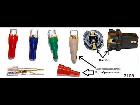 Как заменить подсветку приборной панели ВАЗ 2109
