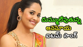 Anchor Anasuya Breaks the Industrial Records With Her New Itam Song