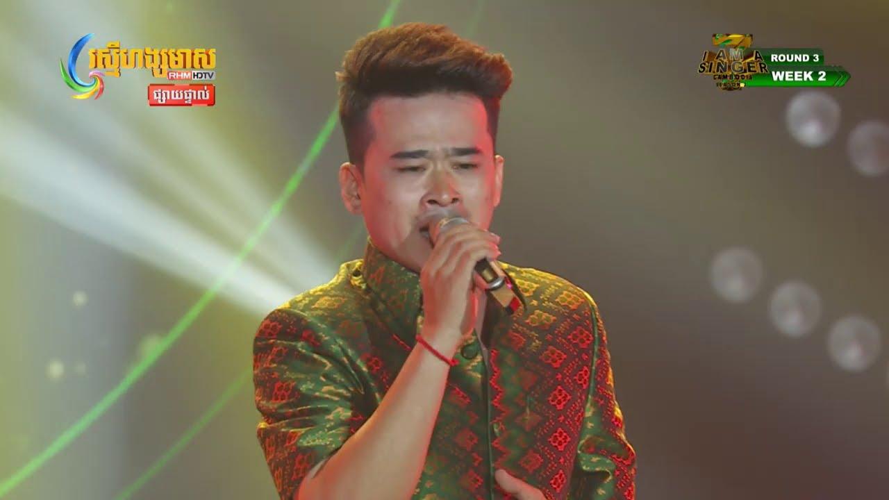 ចាន់ កូមែន - អង្គុលីមាល៍ | Chan Komen | I Am a Singer Cambodia Season 02