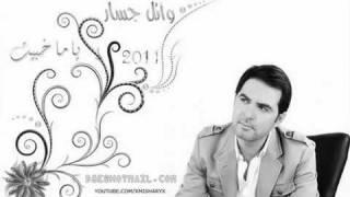 Wael jassar - Yama Khabet / mays...???? ????  - ???? ???? / ???