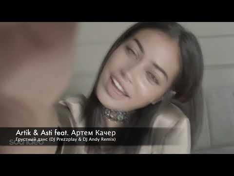 Artik & Asti feat. Артем Качер - Грустный дэнс (DJ Prezzplay & DJ Andy Remix))