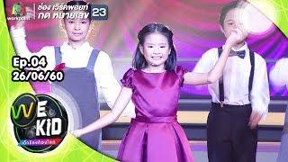 เพลงพระราชนิพนธ์ ยามเย็น | น้องข้าวปั้น | We Kid Thailand เด็กร้องก้องโลก