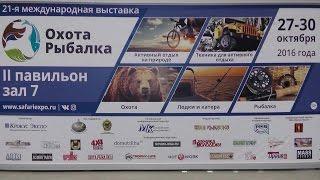 21 ая международная выставка ''Охота  Рыбалка''. Часть 1