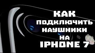 ЯК ПІДКЛЮЧИТИ НАВУШНИКИ ДО IPHONE X