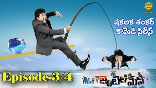 Shakalaka Shankar MR Gentleman Episode 3 | Comedy Web Series | Funny Videos | Media Masters