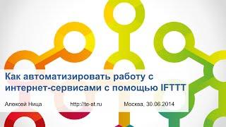 Как автоматизировать работу с интернет-сервисами с помощью IFTTT