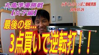 1月29日にボートレース丸亀で行われた男女W優勝戦の準優勝戦4レースを実...