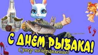 🐬 Прикольные поздравления с Днем Рыбака 🐬 пожелания РЫБАКАМ в ДЕНЬ РЫБАЛКИ🐬