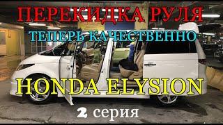 Авто из Армении 2021: качественная перекидка Honda Elysion ПРОДОЛЖЕНИЕ