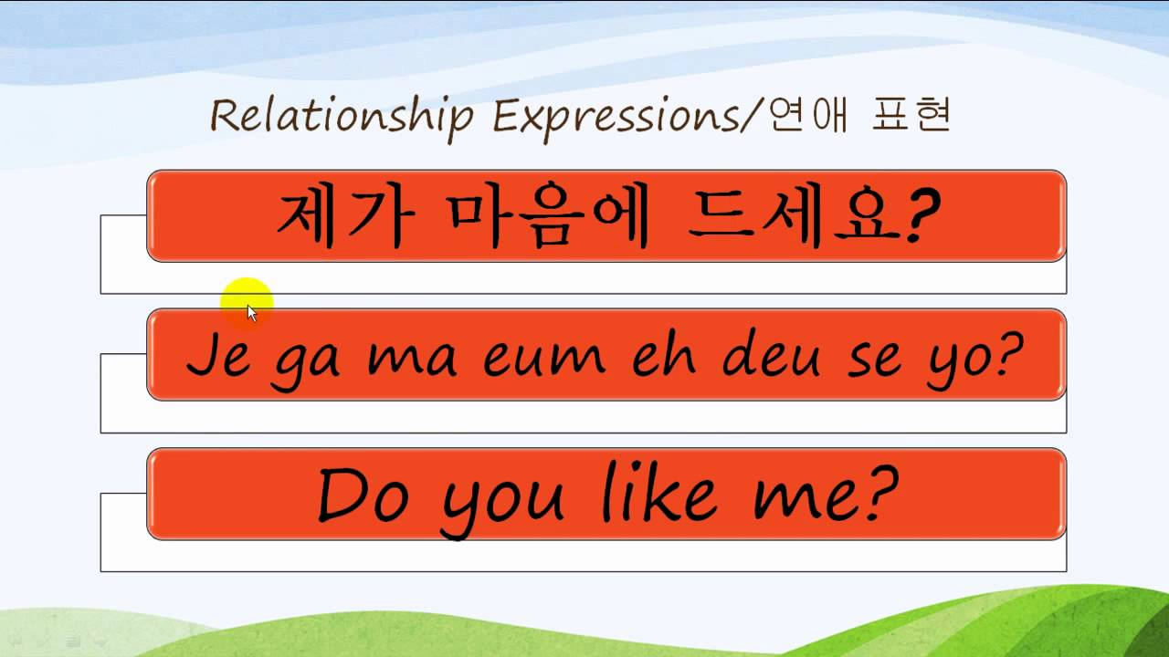 Love Phrases Korean Conversation Lesson 8 Youtube