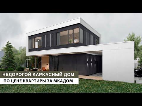 Обзор недорогого современного каркасного дома 160 м2