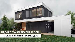 Обзор современного каркасного загородного дома 160 м2, дизайн-проект частного дома
