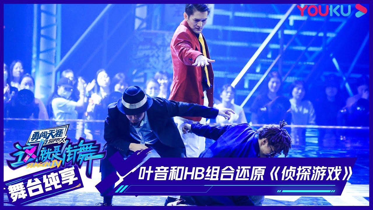 Download 【舞台纯享】:叶音和HB组合完美还原柯南 !《侦探游戏》还有王一博的出演? | 这!就是街舞 第四季 Street Dance of China S4 | 优酷综艺 YOUKU SHOW