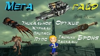 Fallout 3 ГАЙД Перчатка Когтя смерти, Мститель, Джек, Пупс Выносливость, Журналы, тайные Места