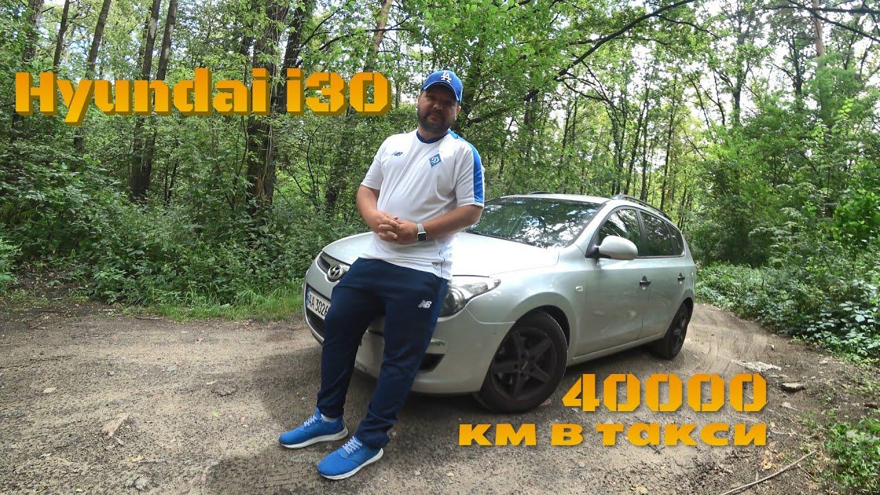 Hyundai i30SW ЛУЧШЕЕ АВТО ДЛЯ ТАКСИ