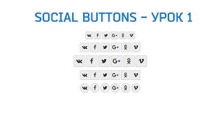Создание кнопок соц сетей для сайта - Урок 1. Social Buttons Library