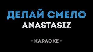Anastasiz - Делай смело (Караоке)