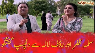 Interesting conversation with Salma Zafar and Rauf Lala