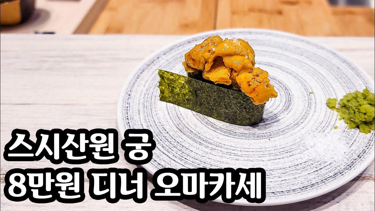 조금 정신 없던 광화문 신상 스시야 디너 솔직 후기 콜키지 1만원!