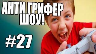АНТИ-ГРИФЕР ШОУ! l БОМБЯЩИЙ 10 ЛЕТНИЙ ДЕГЕНЕРАТ! l #27