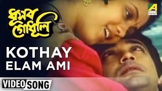 Kothay Elam Ami | Dhusar Godhuli | Bengali Movie Song | Kumar Sanu, Bela Gulzar