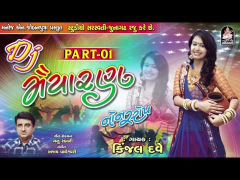 Kinjal Dave | Dj Maiyaran | Dj Non Stop 2017 | Gujarati Dj Mix Songs | Produce by STUDIO SARASWATI