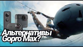 360 камеры вместо Gopro? Обзор камер Insta360 One X с Venture Case, Gopro Fusion и Rylo