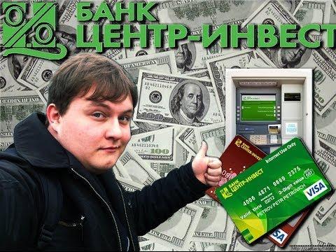 Вклады банка Центр-инвест для физических лиц: ставки и