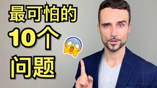 男人最討厭女生問的10個問題!
