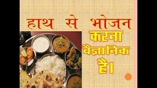 How to eat meal भोजन करने का तरीका