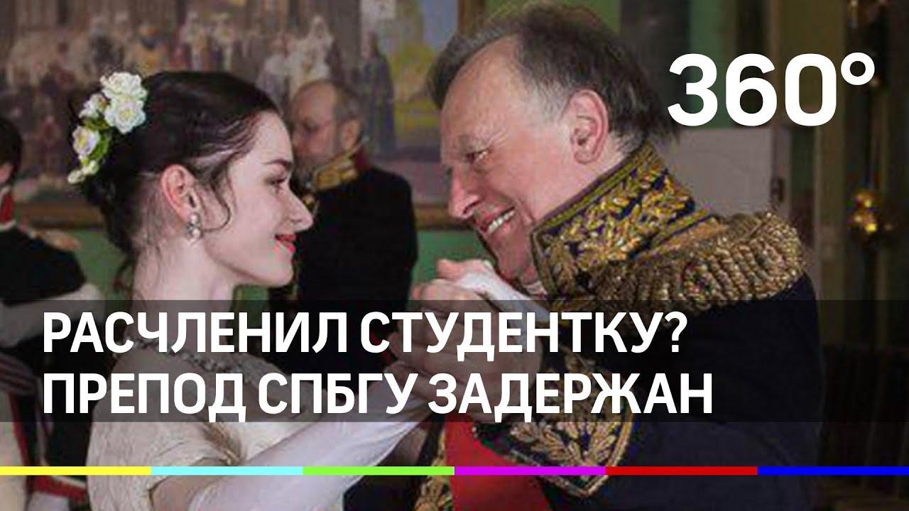 Расчленил студентку-сожительницу? Препод СПбГУ Соколов задержан