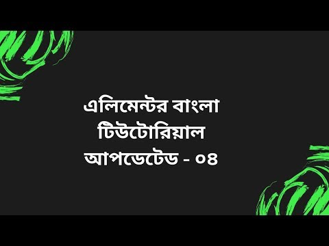 Elementor Pro Bangla Tutorial - Elementor Bangla Tutorial - 04