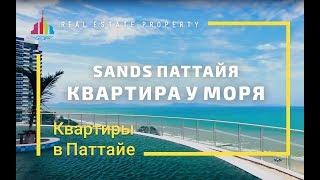 Купить квартиру в Тайланде 50 м от моря. Новостройка Sands Паттайя