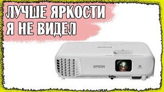 проектор Epson EB-S05 обзор