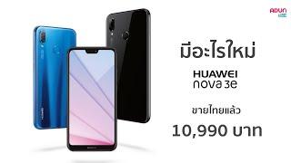 มีอะไรใหม่ Huawei Nova 3e 10,990บาท กล้องหน้า24ล้าน ความจุ128GB จอไร้ขอบ5.84นิ้ว  (มือถือ)
