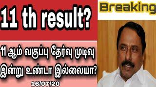 11th result ?  11th result 2020  Tamilnadu