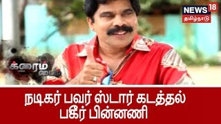 Who Does Kidnapped Comedy Actor Power Star Srinivsan?...Story Behind Kidnapping