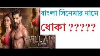 Bengali movie Villain review_Ankush,Mimi
