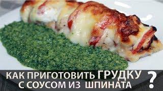 Куриная грудка с помидорами и сыром в шпинатном соусе   Быстрый и Вкусный рецепт