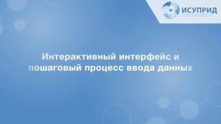ИСУПРИД – Информационная система управления правами на результаты интеллектуальной деятельности(, 2016-04-22T10:02:30.000Z)