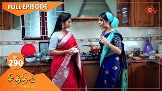 Chithi 2 - Ep 290 | 24 April 2021 | Sun TV Serial | Tamil Serial