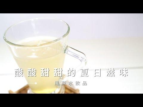 【冷飲】蜂蜜鳳梨水,鳳梨皮這樣用