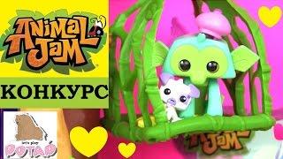 Животные для Детей Animal Jam. Распаковка Сюрпризов. Видео для Детей. Игрушки для Детей